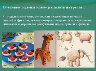 4. поделки из свежих целых или разрезанных на части овощей и фруктов, детали