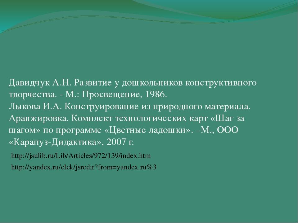 Давидчук А.Н. Развитие у дошкольников конструктивного творчества. - М.: Просв...