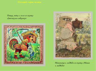 Отгадай героя сказки Петух, заяц и лиса из сказки «Заюшкина избушка» Машеньк