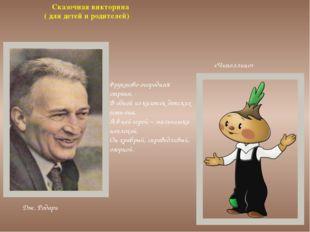 Сказочная викторина ( для детей и родителей) Фруктово-огородная страна, - В