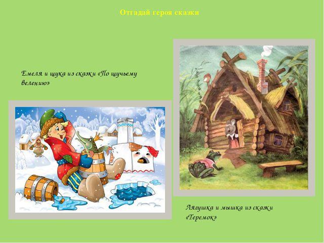 Отгадай героя сказки Емеля и щука из сказки «По щучьему велению» Лягушка и мы...