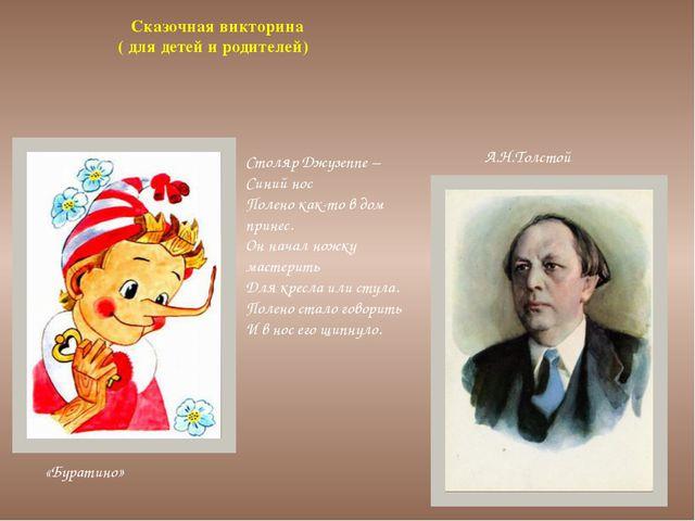 Сказочная викторина ( для детей и родителей) Столяр Джузеппе – Синий нос Пол...