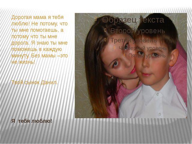 Я тебя люблю! Дорогая мама я тебя люблю! Не потому, что ты мне помогаешь, а п...