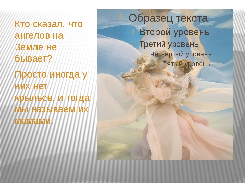 Кто сказал, что ангелов на Земле не бывает? Просто иногда у них нет крыльев,...