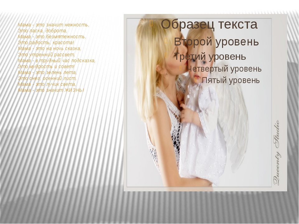 Мама- это значит нежность, Это ласка, доброта, Мама- это безмятежность, Эт...