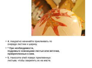 . 4.Аккуратно начинайте приклеивать по очереди листики к шарику. * При необх