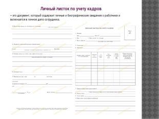 Личный листок по учету кадров – это документ, который содержит личные и биогр