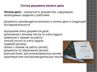 Состав документа личного дела Личное дело - совокупность документов, содержащ