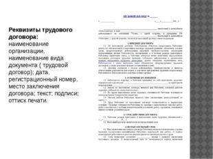 Реквизиты трудового договора: наименование организации, наименование вида док
