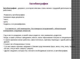 Автобиография Автобиография - документ, в котором описаны этапы жизни и трудо