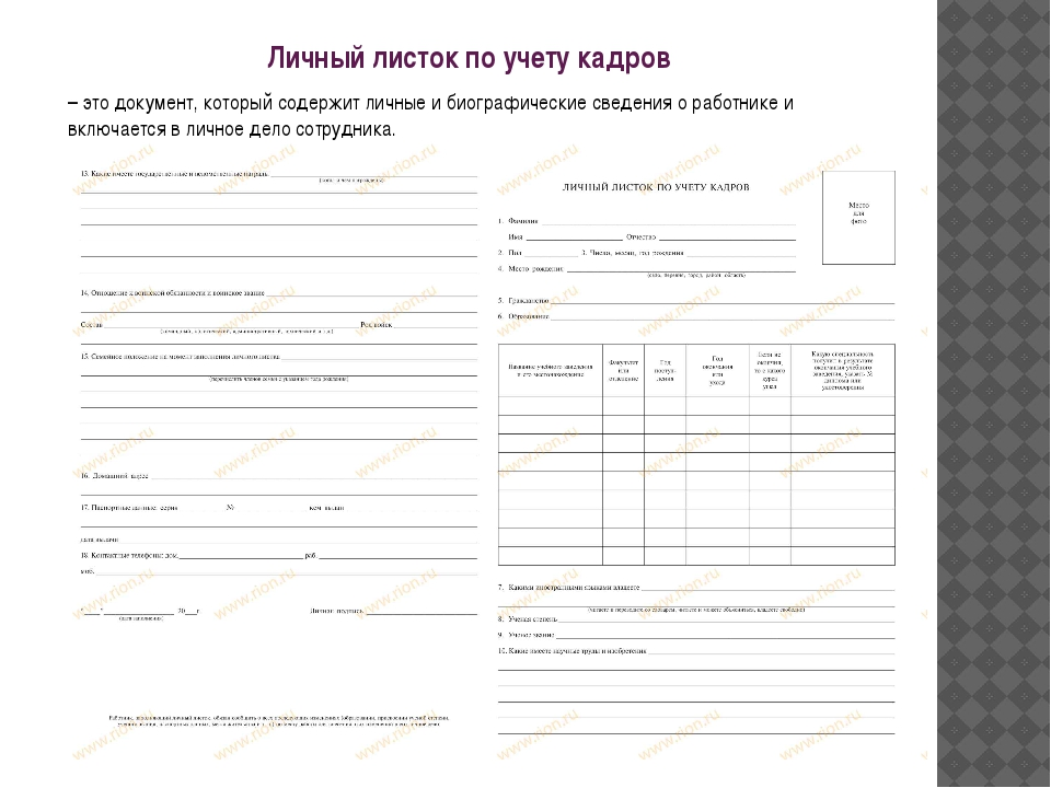 Личный листок по учету кадров – это документ, который содержит личные и биогр...
