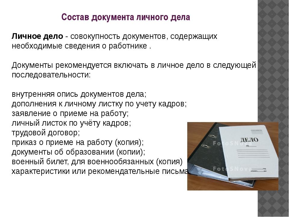 Состав документа личного дела Личное дело - совокупность документов, содержащ...