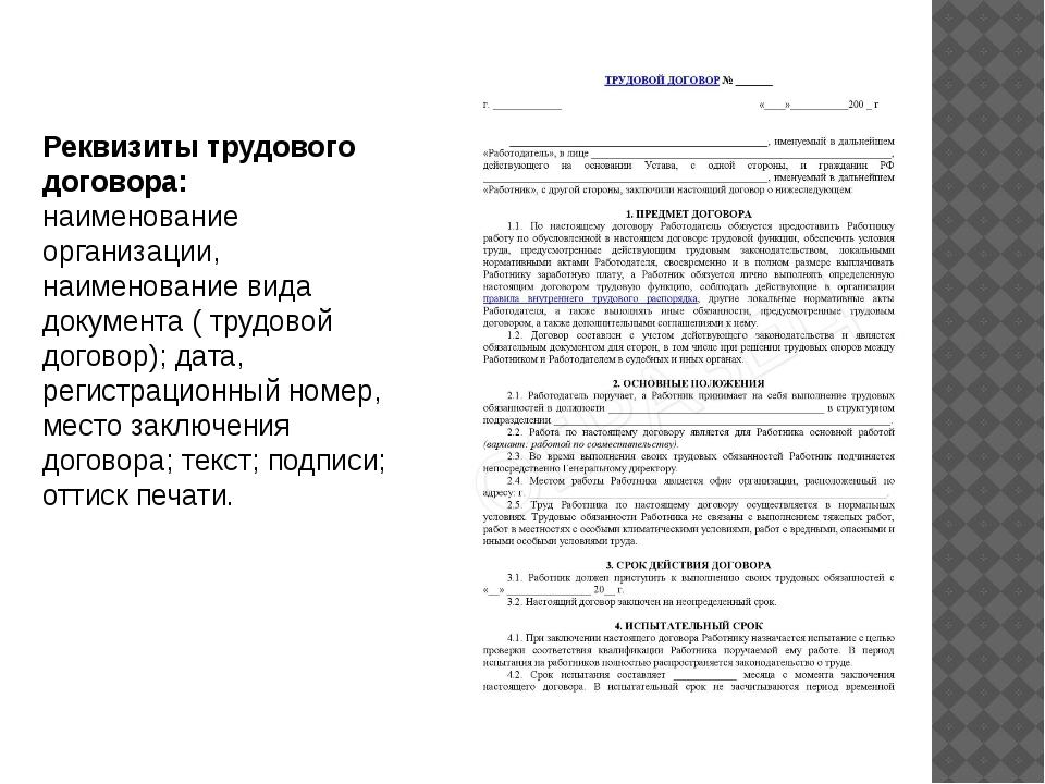 Реквизиты трудового договора: наименование организации, наименование вида док...
