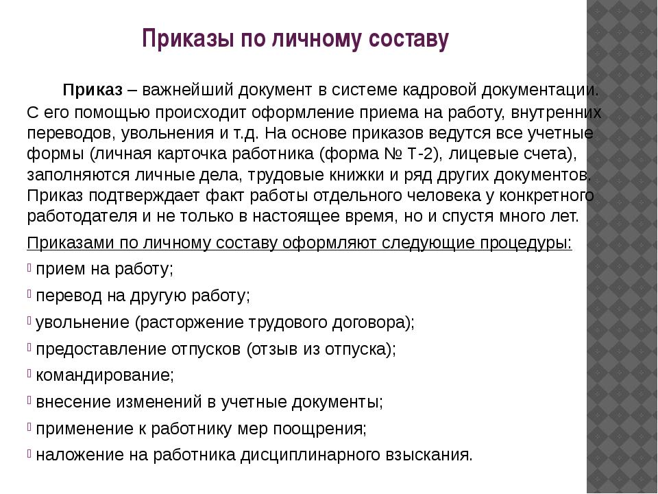 Приказы по личному составу Приказ– важнейший документ всистеме кадровой док...