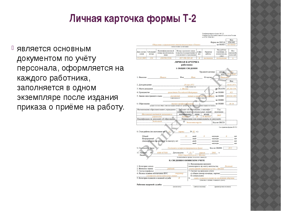 Личная карточка формы Т-2 является основным документом по учёту персонала, оф...