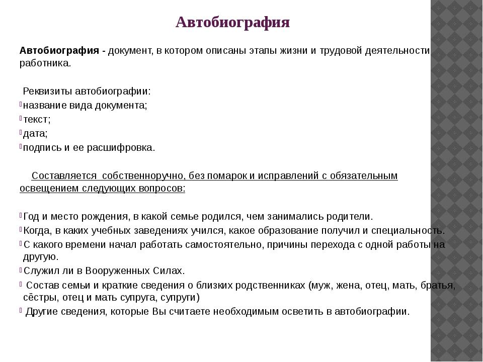 Автобиография Автобиография - документ, в котором описаны этапы жизни и трудо...