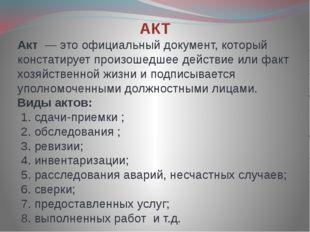 АКТ Акт— это официальный документ, который констатирует произошедшее действ