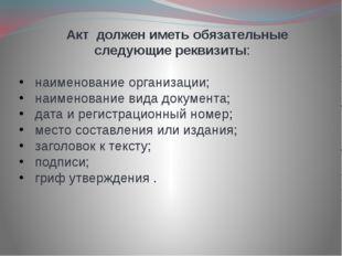 Акт должен иметь обязательные следующие реквизиты: наименование организации;