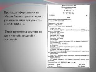 Протокол оформляется на общем бланке организации с указанием вида документа–