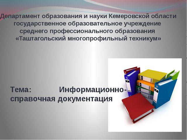 Тема: Информационно-справочная документация Департамент образования и науки К...