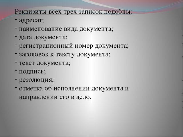 Реквизиты всех трех записок подобны: адресат; наименование вида документа; д...
