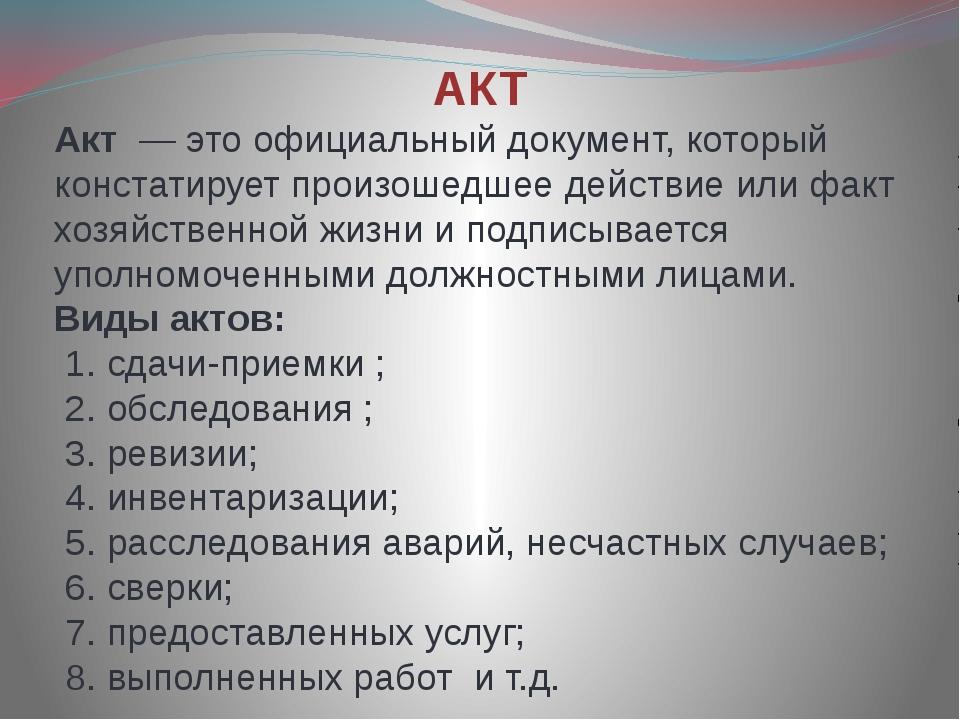 АКТ Акт— это официальный документ, который констатирует произошедшее действ...