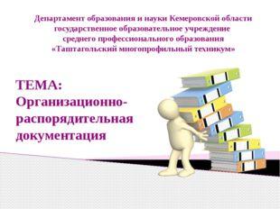 ТЕМА: Организационно-распорядительная документация Департамент образования и