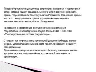Правила оформления документов закреплены в правовых и нормативных актах, кот
