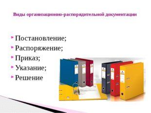 Постановление; Распоряжение; Приказ; Указание; Решение Виды организационно-р