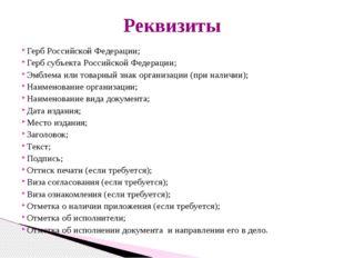 Герб Российской Федерации; Герб субъекта Российской Федерации; Эмблема или то