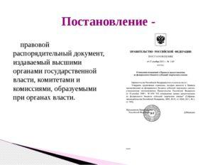 правовой распорядительный документ, издаваемый высшими органами государствен