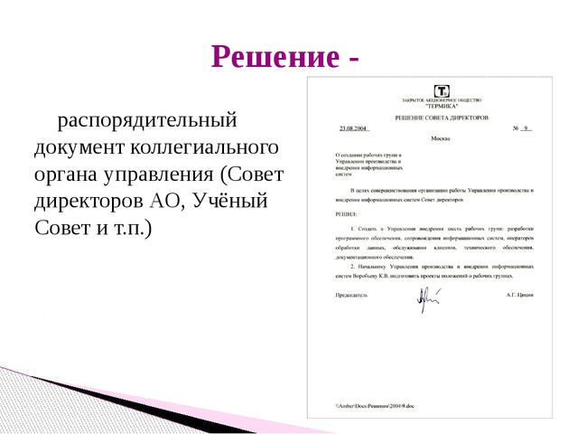 распорядительный документ коллегиального органа управления (Совет директоров...