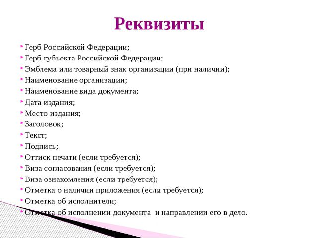 Герб Российской Федерации; Герб субъекта Российской Федерации; Эмблема или то...