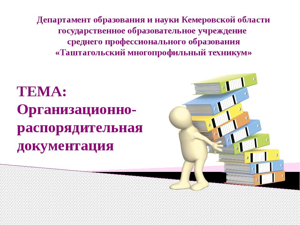 ТЕМА: Организационно-распорядительная документация Департамент образования и...