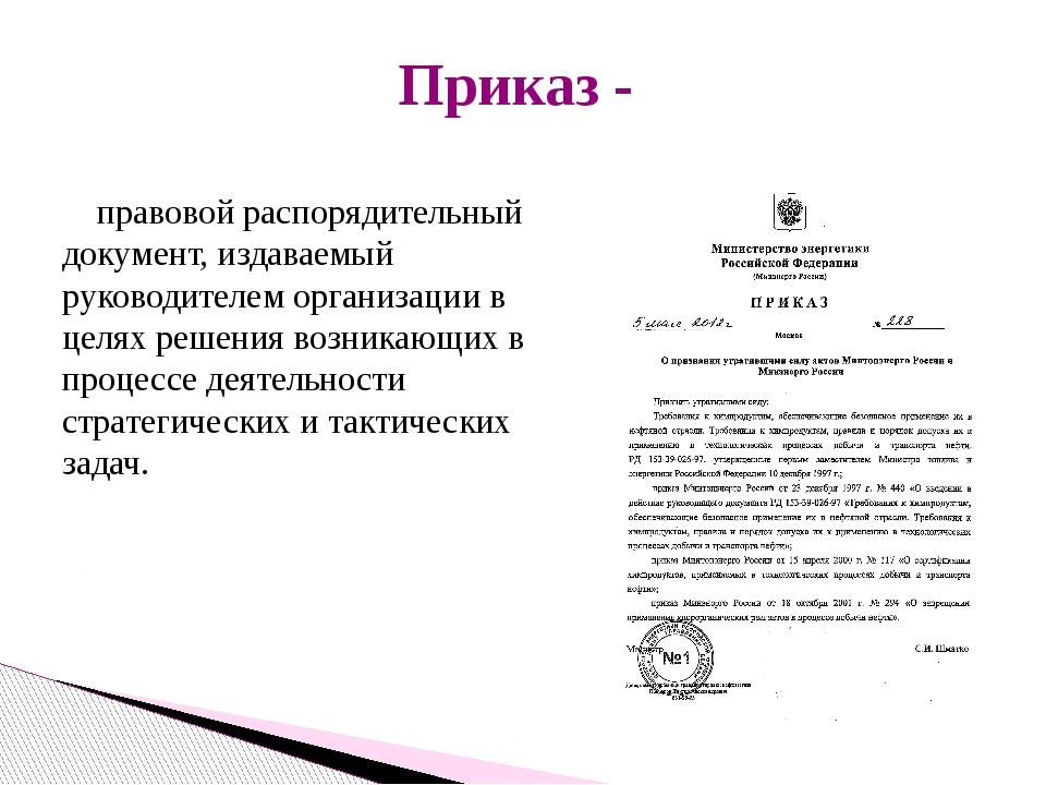 правовой распорядительный документ, издаваемый руководителем организации в ц...