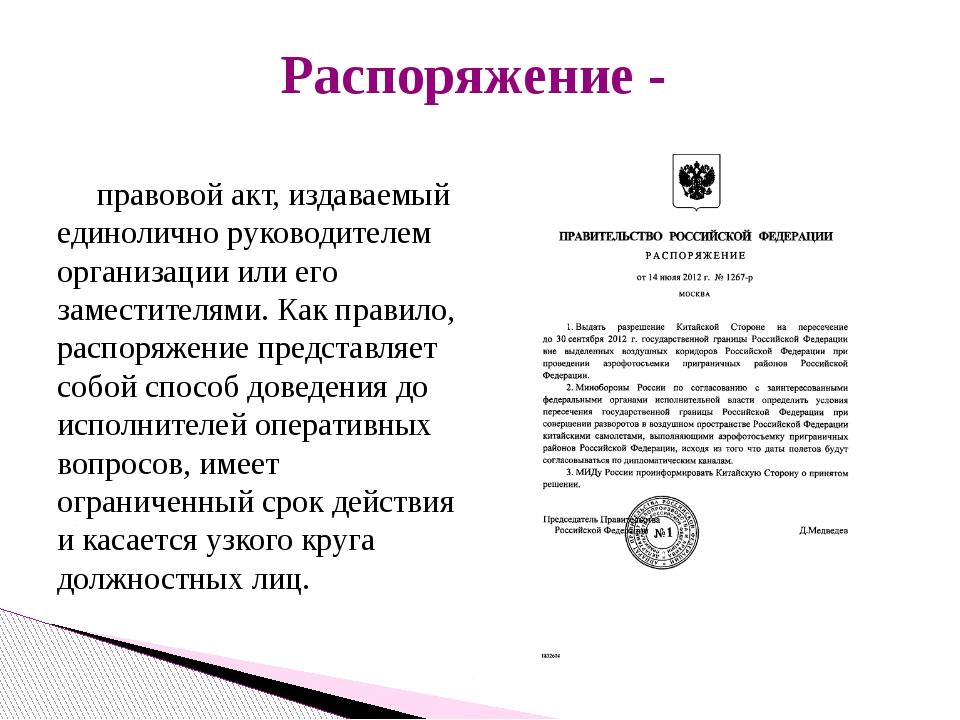правовой акт, издаваемый единолично руководителем организации или его замест...