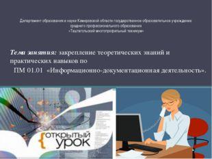 Департамент образования и науки Кемеровской области государственное образоват