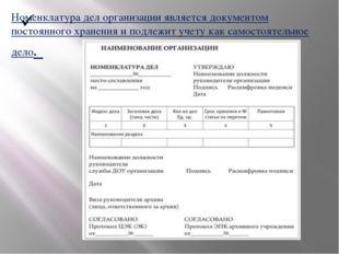 Номенклатура дел организации является документом постоянного хранения и подл