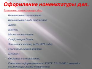 Оформление номенклатуры дел. Реквизиты номенклатуры дел: Наименование организ
