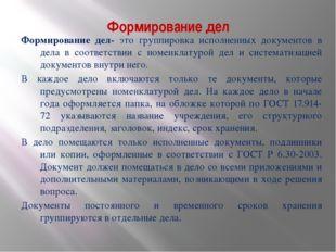 Формирование дел Формирование дел- это группировка исполненных документов в д