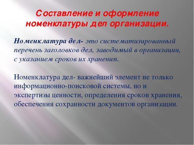 Составление и оформление номенклатуры дел организации. Номенклатура дел- это...