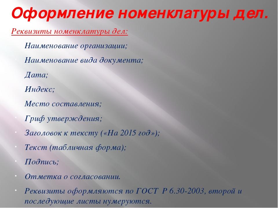 Оформление номенклатуры дел. Реквизиты номенклатуры дел: Наименование организ...