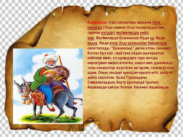 Қожанасыртүркі халықтары арасынаОрта ғасырда(13-ші немесе 14-ші ғасырларда...