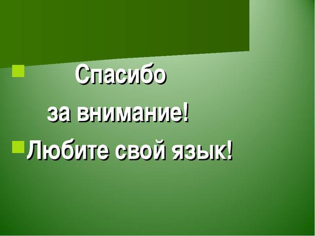 Спасибо за внимание! Любите свой язык!