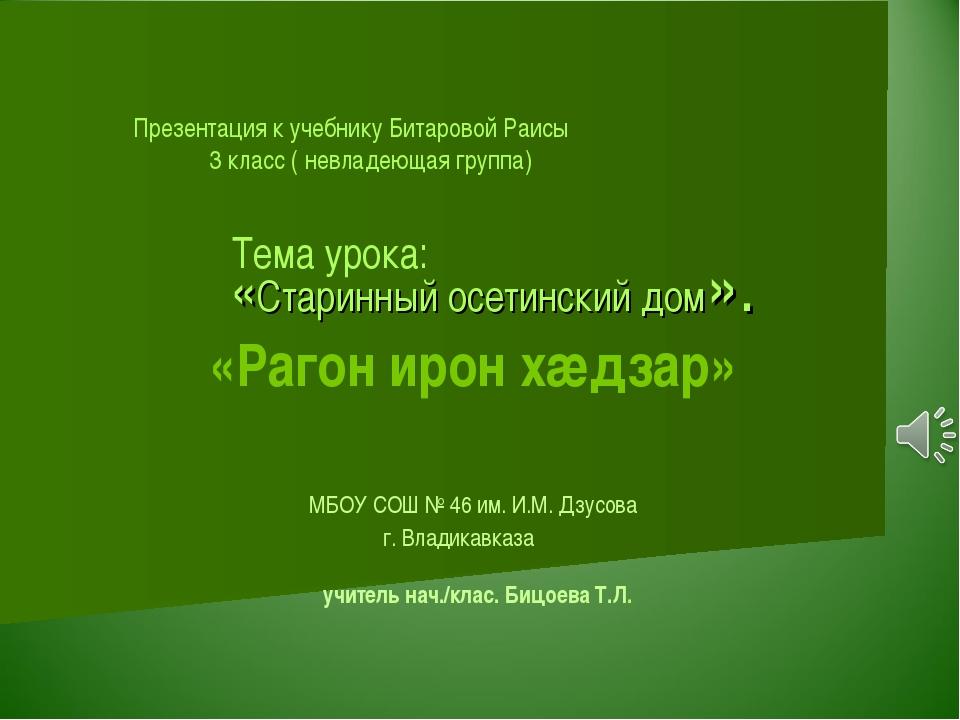 «Старинный осетинский дом». Презентация к учебнику Битаровой Раисы 3 класс...