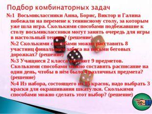 №1 Восьмиклассники Анна, Борис, Виктор и Галина побежали на перемене к теннис