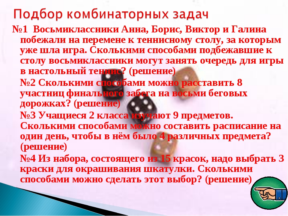 №1 Восьмиклассники Анна, Борис, Виктор и Галина побежали на перемене к теннис...