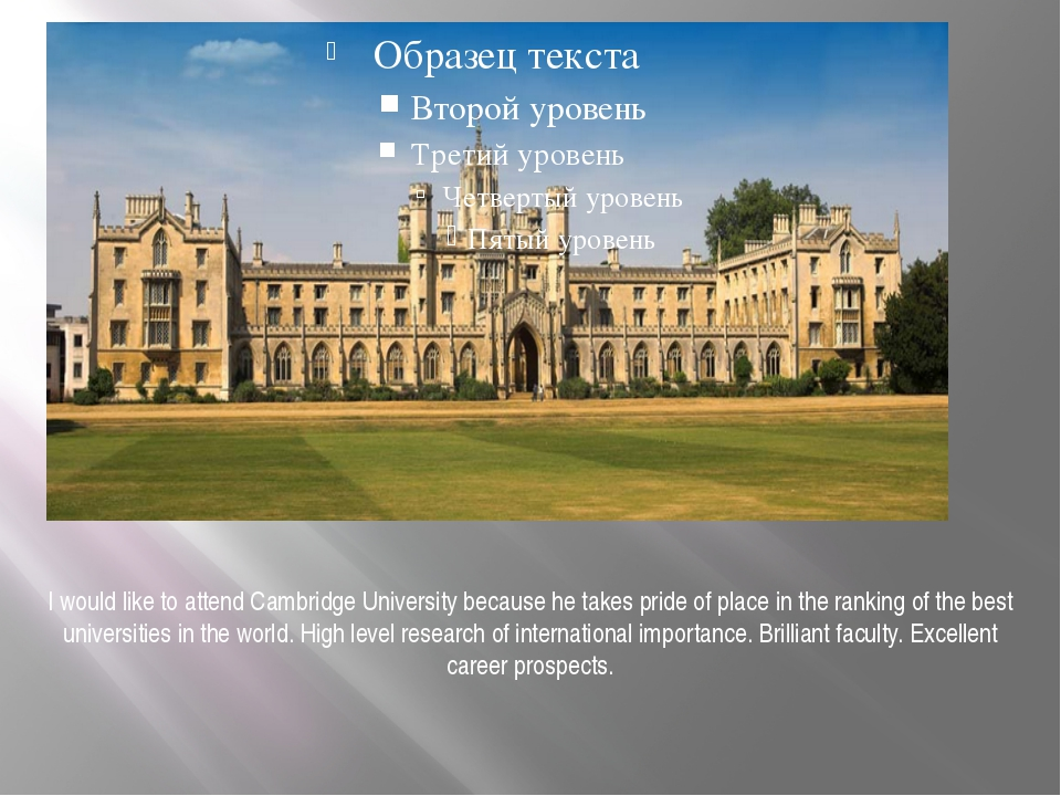 I would like to attend Cambridge University because he takes pride of place i...