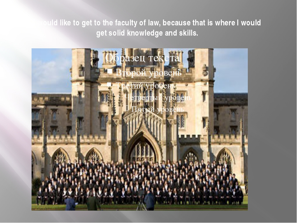 I would like to get to the faculty of law, because that is where I would get...