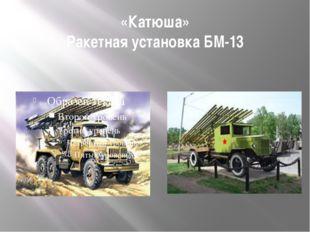 «Катюша» Ракетная установка БМ-13